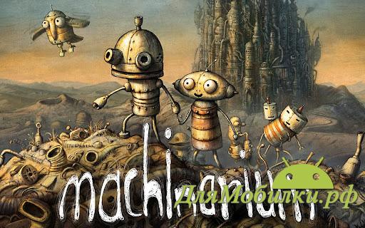 Machinarium для android (бесплатная игра)