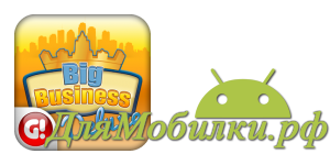 Большой бизнес (Big Business Deluxe)