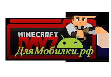 Майнкрафт: День Зет (Minecraft Pocket Edition: Day Z)