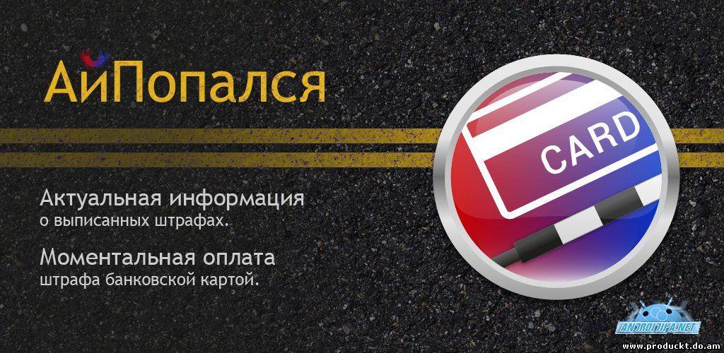 АйПопался (штрафы ГИБДД) - поможет проверять и оплачивать штрафы с банковских карт.