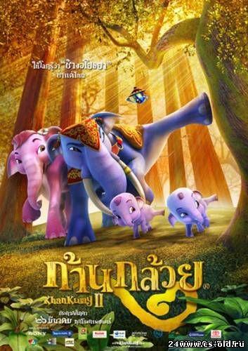 Король Слон 2 / Khan kluay 2 (2009) 400x240 320x240 640x360 DVDRip