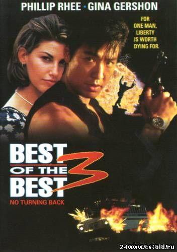 Лучшие из лучших 3: Идти до конца / Best of the Best 3: No Turning Back (1995) DVDRip