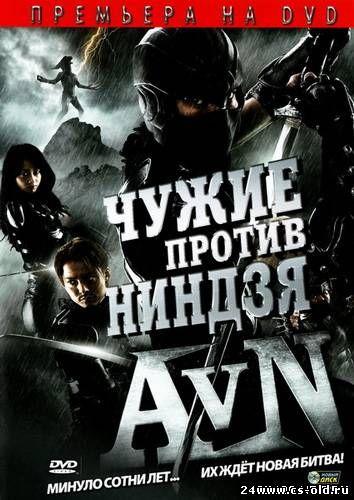 Чужие против ниндзя / Alien vs. Ninja (2010) DVDRip