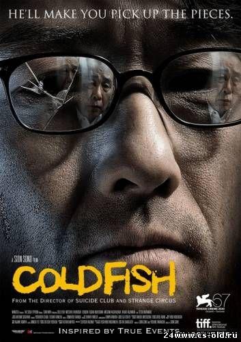 Cold Fish / Холодная рыба (2010) HDRip