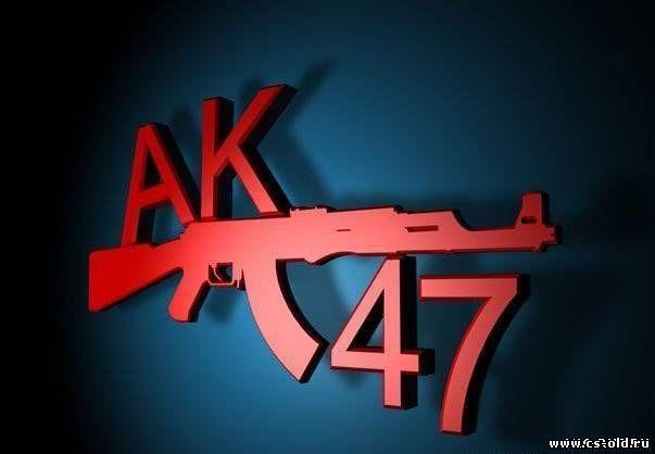 Скачать Новый конфиг для ak-47 бесплатно
