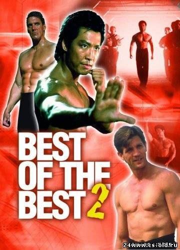 Лучшие из лучших 2 / Best of the Best 2 (1993) DVDRip