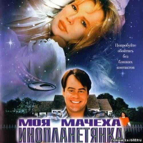 Моя мачеха - инопланетянка / My Stepmother Is an Alien (1988) DVDRip