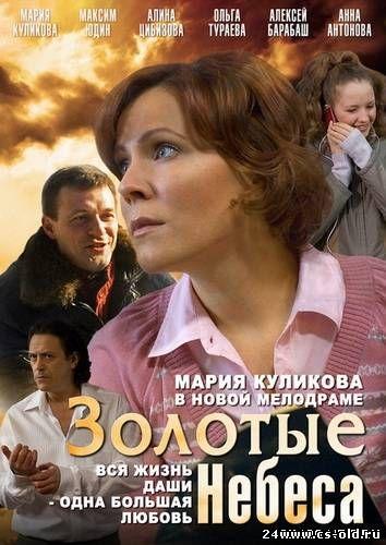 Золотые небеса (2011) SATRip