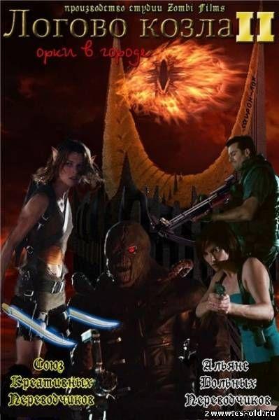 Логово Козла 2: Орки в городе / Resident Evil: Apocalypse (2011) 400x240 l 320x240 DVDRip
